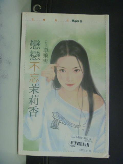 【書寶二手書T5/言情小說_GOG】戀戀不忘茉莉香_單飛雪