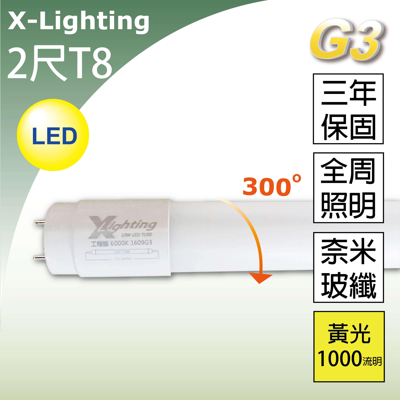 3年保LED T8 2尺奈米玻纖燈管(黃光)全周光 EXPC X-LIGHTING (10w 20w 22w)