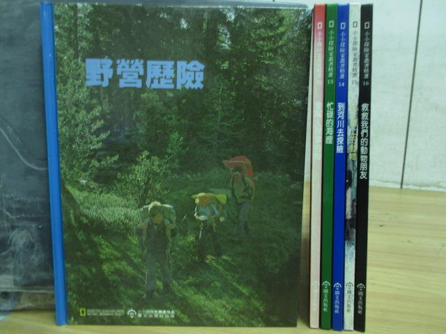 【書寶二手書T3/兒童文學_RDX】野營歷險_忙錄的海貍_到河川去探險等_共6本合售