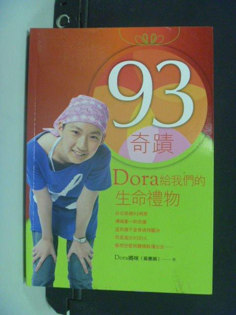 【書寶二手書T2/勵志_GDP】93奇蹟:Dora給我們的生命禮物_蘇惠娟