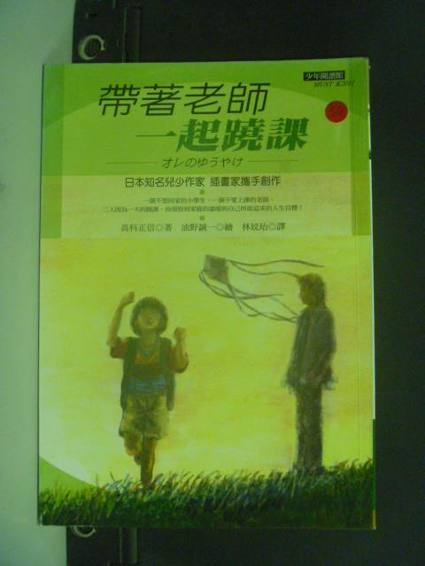 【書寶二手書T1/兒童文學_OPN】帶著老師一起蹺課_高科正信,油野誠一