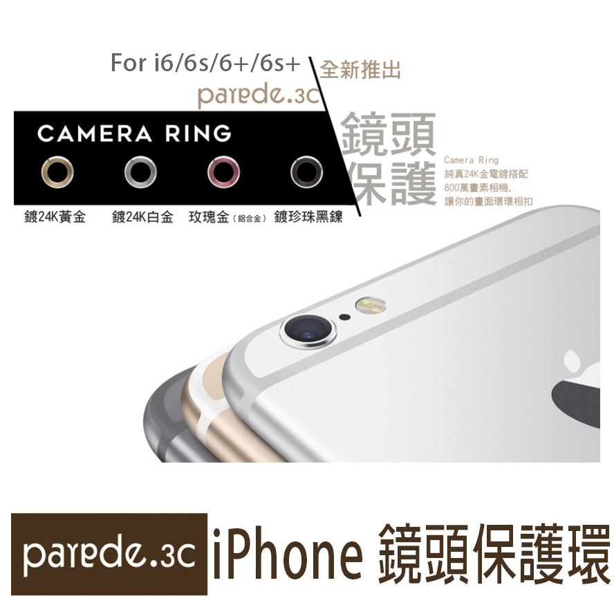 Iphone6/6S/6+/6S+ 鍍24K金鏡頭保護環 鏡頭保護圈 金屬圈 鏡頭圈保護貼【Parade.3C派瑞德】