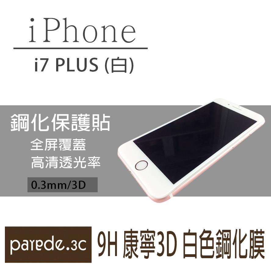 Iphone7 plus 5.5吋 3D康寧滿版曲面鋼化玻璃保護貼 美國原廠 I7+ 3D全螢幕滿版鋼化膜 全包覆 全屏