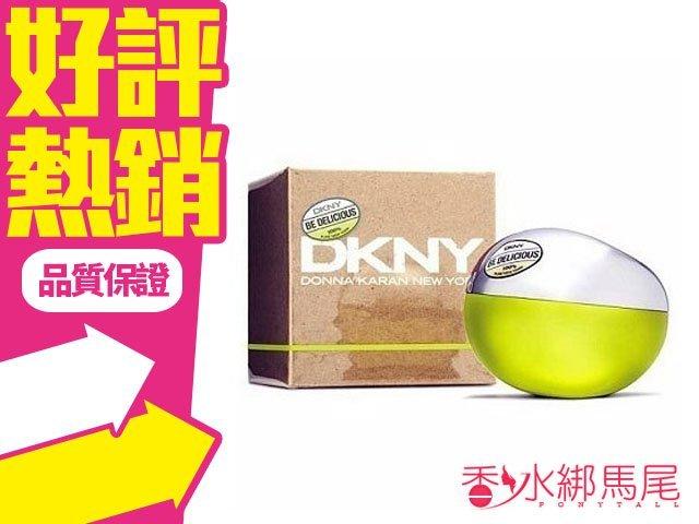 DKNY 青蘋果女香 Be Delicious 香水空瓶分裝 5ml◐香水綁馬尾◐