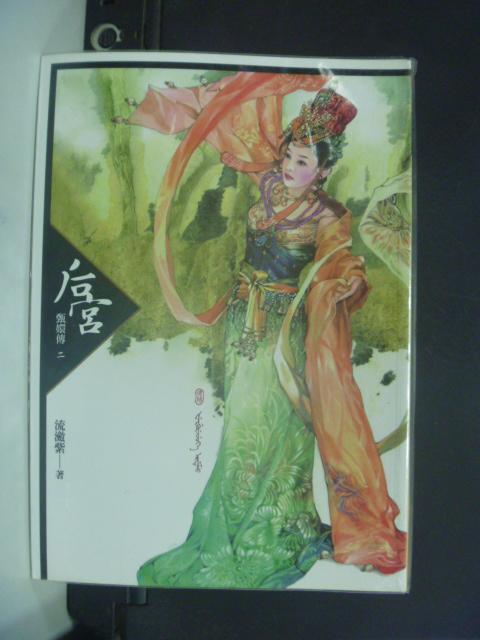 【書寶二手書T3/一般小說_NGX】後宮:甄嬛傳(二)_流瀲紫