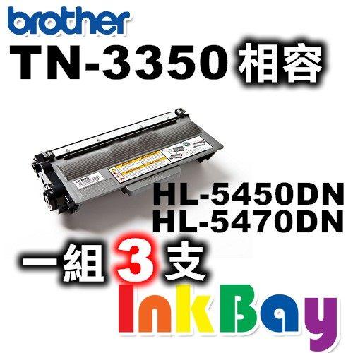 BROTHER TN-3350 環保碳粉匣(黑色)一組3支,適用機型:HL-5450DN/HL-5470DN