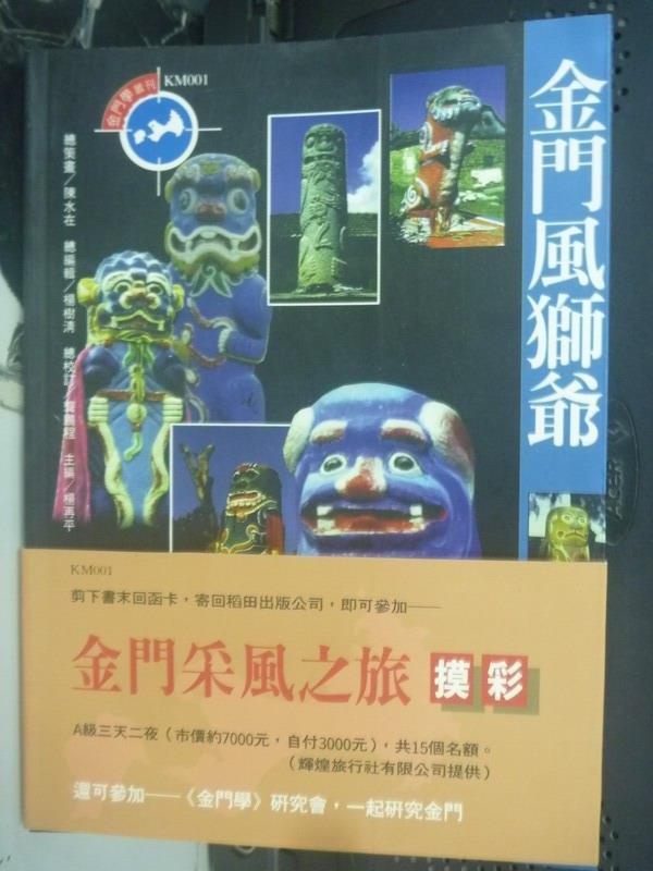 【書寶二手書T5/地理_LNX】金門風獅爺 _陳炳容