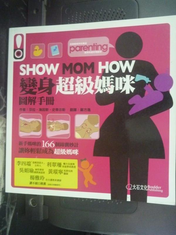 【書寶二手書T8/親子_ZID】Show Mom How變身超級媽咪圖解手冊_海因斯.史蒂芬斯
