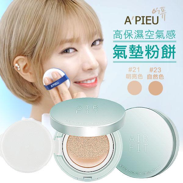 韓國 APIEU 高保濕空氣感氣墊粉餅【特價】§異國精品§