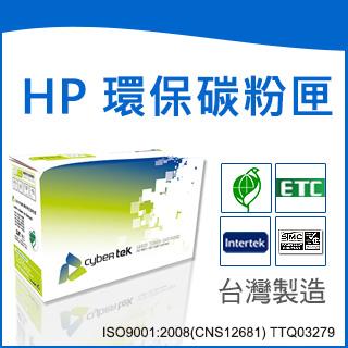 榮科   Cybertek  HP  CF210X 環保黑色高容量碳粉匣 ( 適用HP LJ PRO 200M276nw/m251n/m251nw)HP-CM276BX / 個