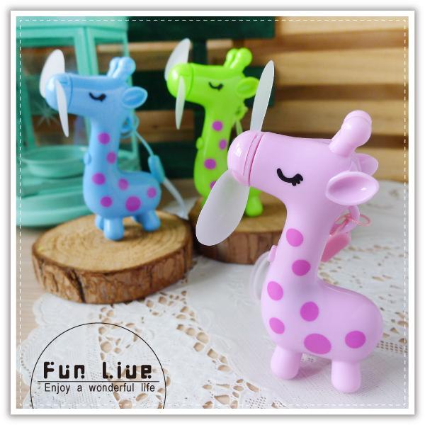 【aife life】充電式長頸鹿風扇/動物 造型 充電 風扇/手拿式扇/USB風扇/迷你風扇/安全風扇/可掛式