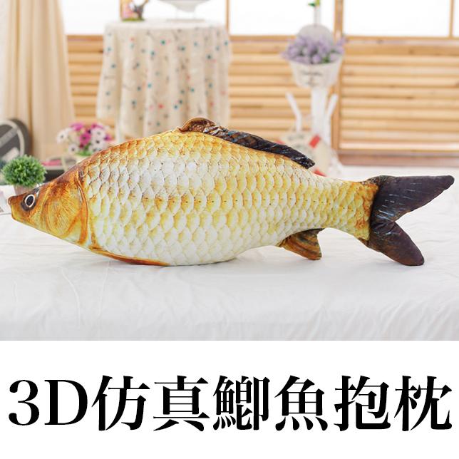 【小樂寵】3D印刷仿真鯽魚抱枕