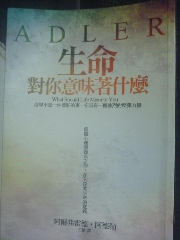 【書寶二手書T1/心理_IDI】生命對你意味著什麼_阿爾弗雷德.阿德勒