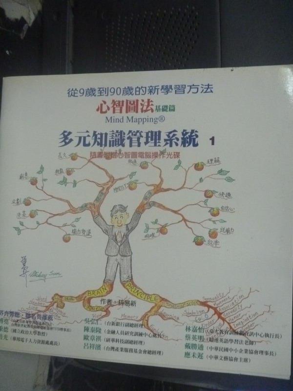 【書寶二手書T1/心理_LLC】心智圖法 基礎篇 多元知識管理 1_孫易新_附光碟
