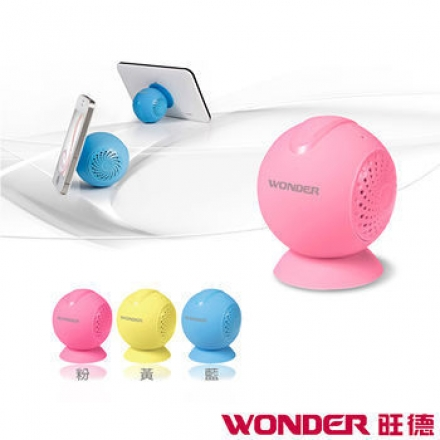 WONDER 旺德 WS-T003 吸盤式無線藍芽喇叭(三色) ◆內置低音振膜,低音深沉有力 ◆麥克風通話,輕巧方便