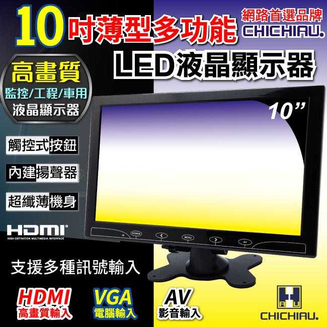 【CHICHIAU】10吋LED液晶螢幕顯示器(AV、VGA、HDMI)顯示器(AV、VGA、HDMI)