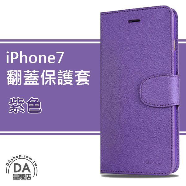 《DA量販店》iphone 7 磁扣 側翻 翻蓋 皮套 手機殼 支架 保護套 紫色(80-2795)