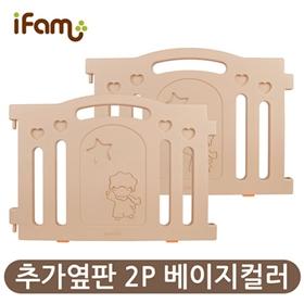 韓國【Ifam】BaBy Room 圍欄延伸門片 (駝色)