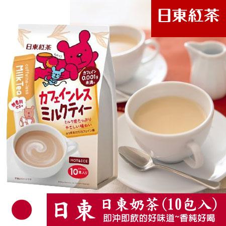 新口味!日本 日東紅茶 日東奶茶(10包入) 冷熱皆可 無咖啡因 沖泡飲品 進口食品【N100744】