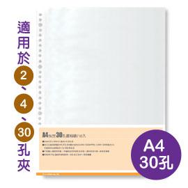 珠友 WA-12008 WANT A4/13K 30孔資料袋10入(適用2.4.30孔夾)