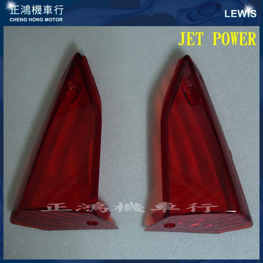 正鴻機車行 JET POWER 前後方向燈殼 三陽 JET POWER