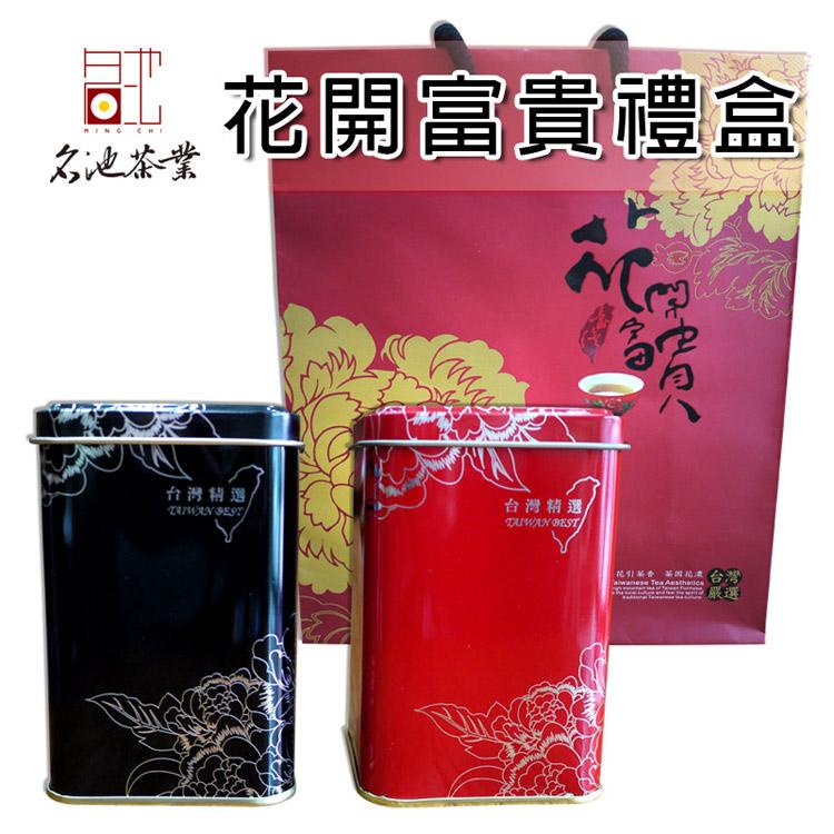 【名池茶業】阿里山清香型烏龍茶(紅)+陳年老茶(黑)-台灣精選花開富貴綜合禮盒-共半斤
