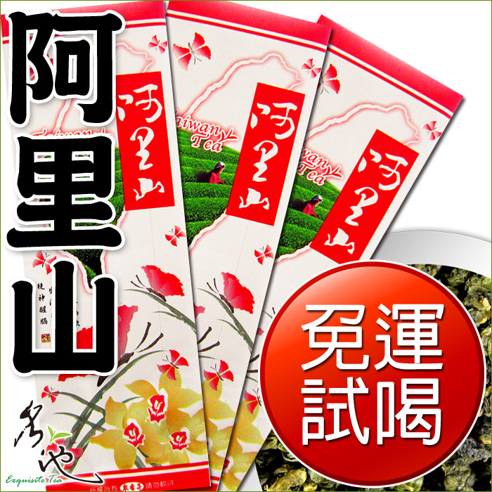 【名池茶業】阿里山手採高山茶(試喝包)★99免運★(限郵局寄出)
