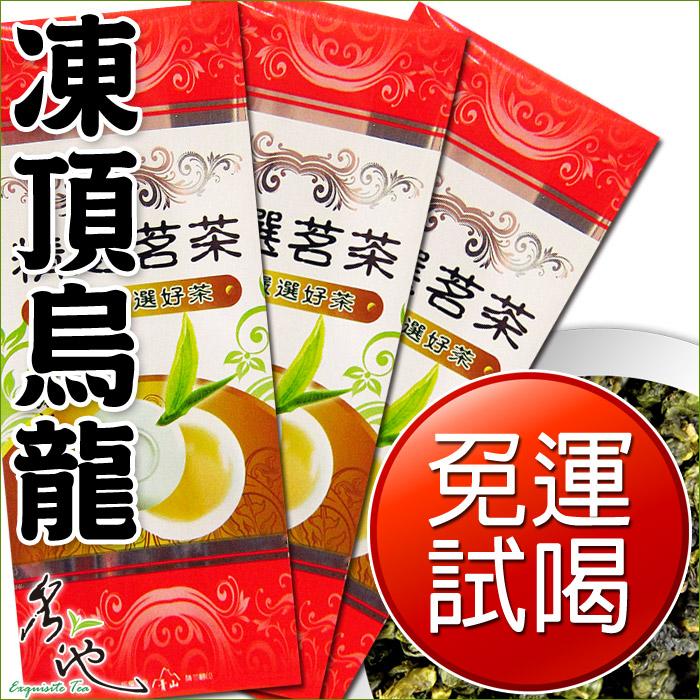 【名池茶業】凍頂烏龍手採高山茶(試喝包)★99免運★(限郵局寄出限購3包)