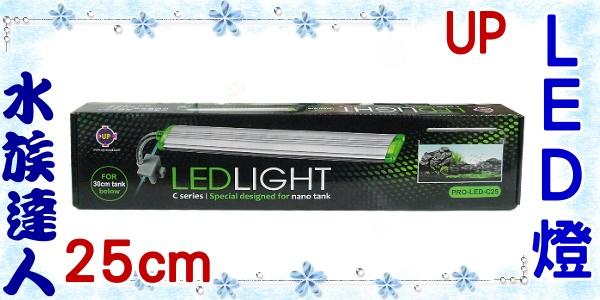 【水族達人】雅柏UP《PRO-C25 LED燈(25cm/綠色側夾/6白燈) PRO-LED-C25》LED/適合1尺(30cm)魚缸用