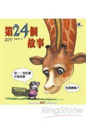成長繪本大書-第24個故事(平裝+CD)