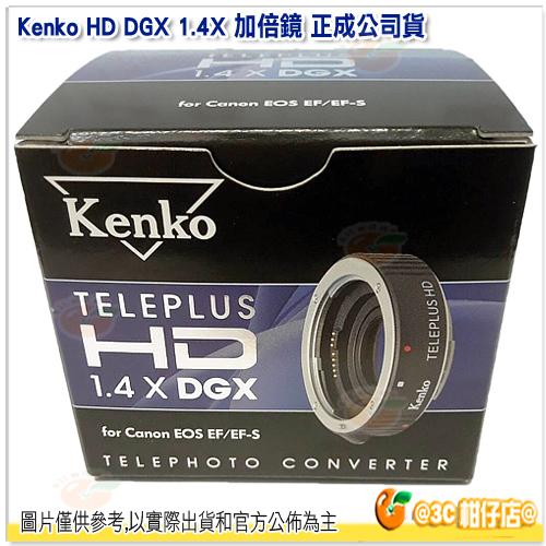日本 Kenko TELEPLUS HD DGX 1.4X 加倍鏡 for Canon 正成公司貨 增距鏡