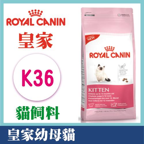 法國皇家幼母貓飼料 10kg K36