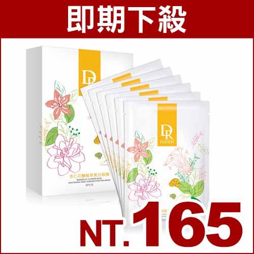 【即期良品】Dr.Hsieh達特醫 杏仁花酸植萃美白面膜(6片/盒) (效期2017/4/30)