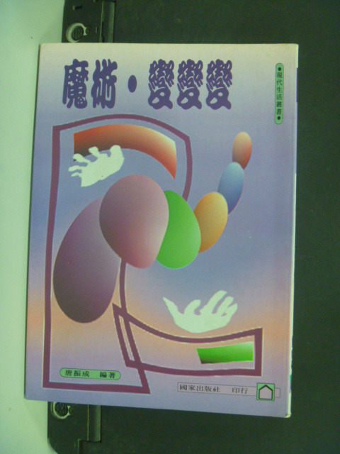 【書寶二手書T8/收藏_NHE】魔術‧變變變_唐振成