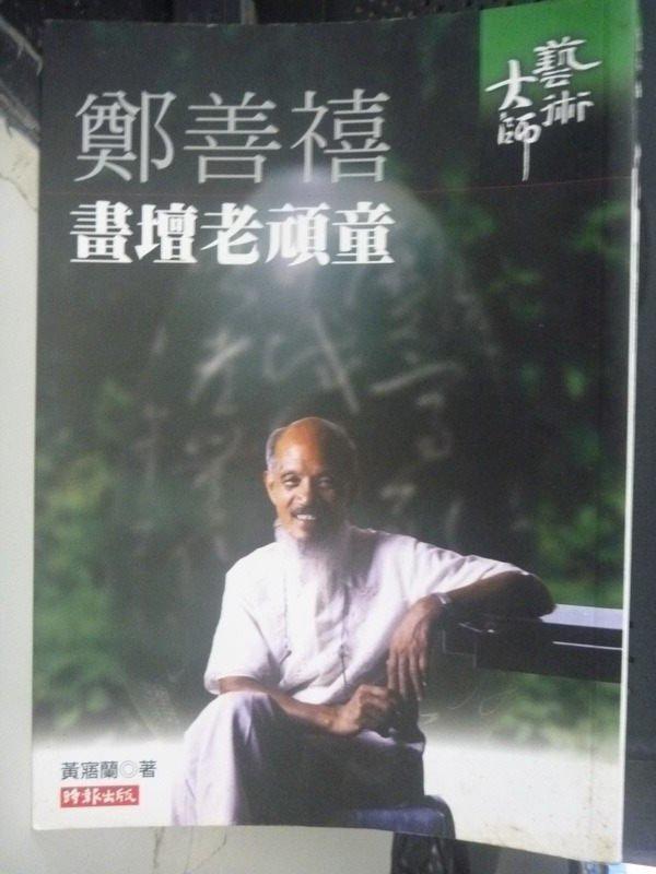 【書寶二手書T6/傳記_IFZ】鄭善禧-畫壇老頑童_黃寤蘭