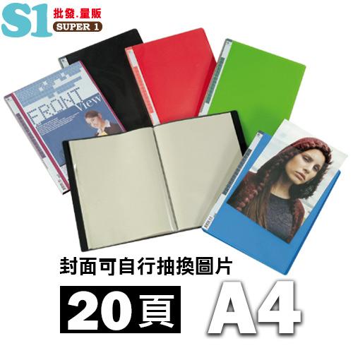 HFPWP 加封面資料簿A4 版加厚 20頁40入資料簿有穿紙外銷精品台灣製 OFD20A  / 本