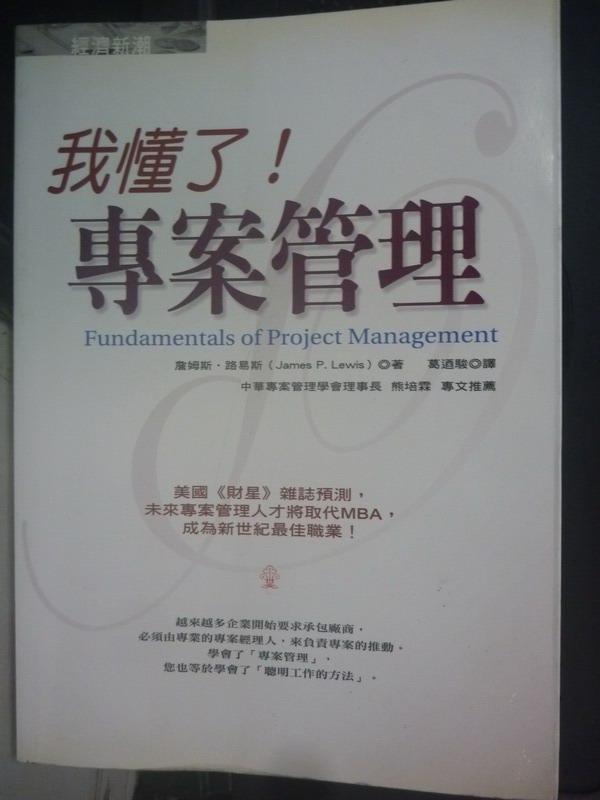 【書寶二手書T4/財經企管_HSH】我懂了專案管理_詹姆斯‧路易