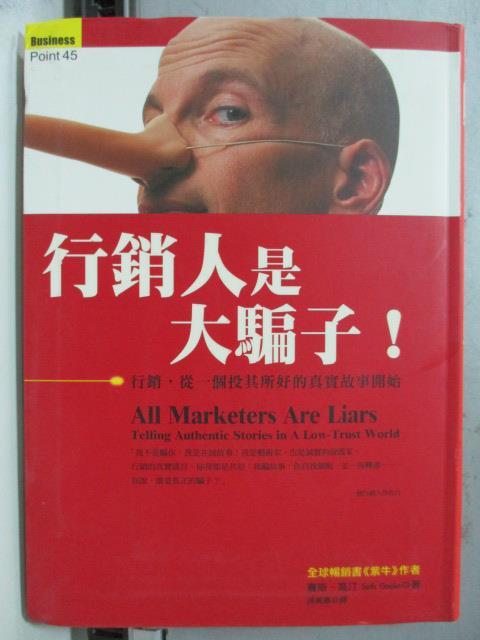 【書寶二手書T3/行銷_OAF】行銷人是大騙子_賽斯高汀