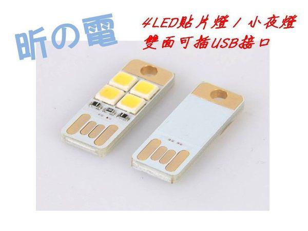 超亮4LED宿舍電腦桌 行動電源 鍵盤 節能USB小夜燈 [天天3C]