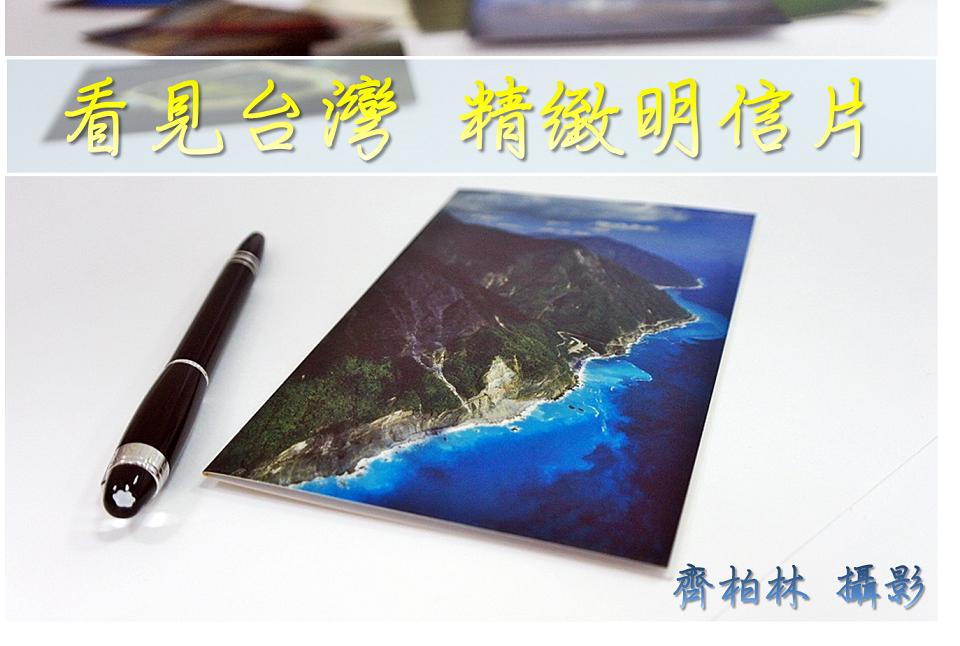 [熊校長] 看見台灣 齊柏林 正版 12道美景 特製明信片 卡片 萬用卡 風景紀念卡 攝影集 秋雨文化