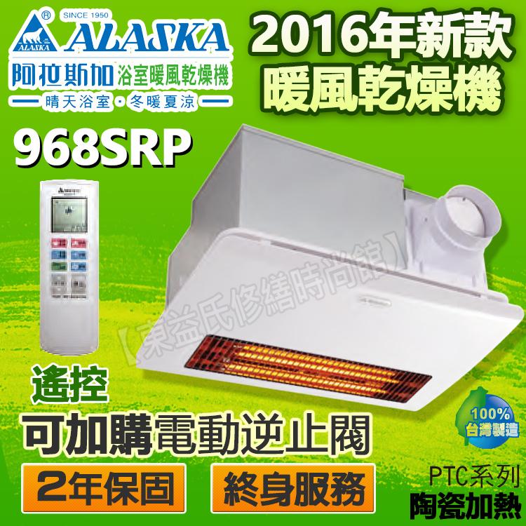 ALASKA阿拉斯加968SRP遙控型暖風乾燥機 售968SR-2 /968SR-1 / 968SR 康乃馨 台達電子 樂奇 三菱 通風扇 排風扇