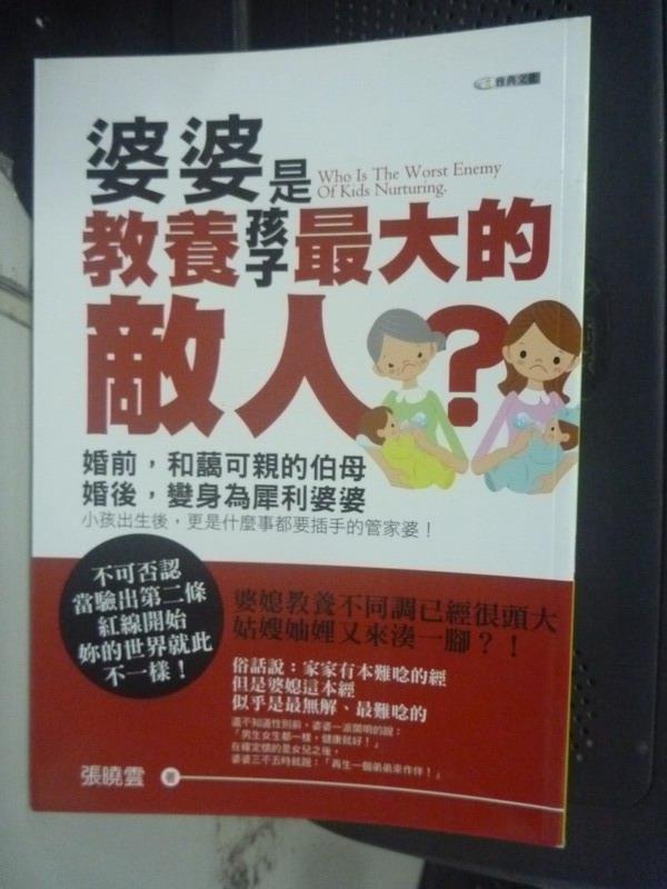 【書寶二手書T4/親子_LDZ】婆婆是教養孩子最大的敵人?_張曉雲