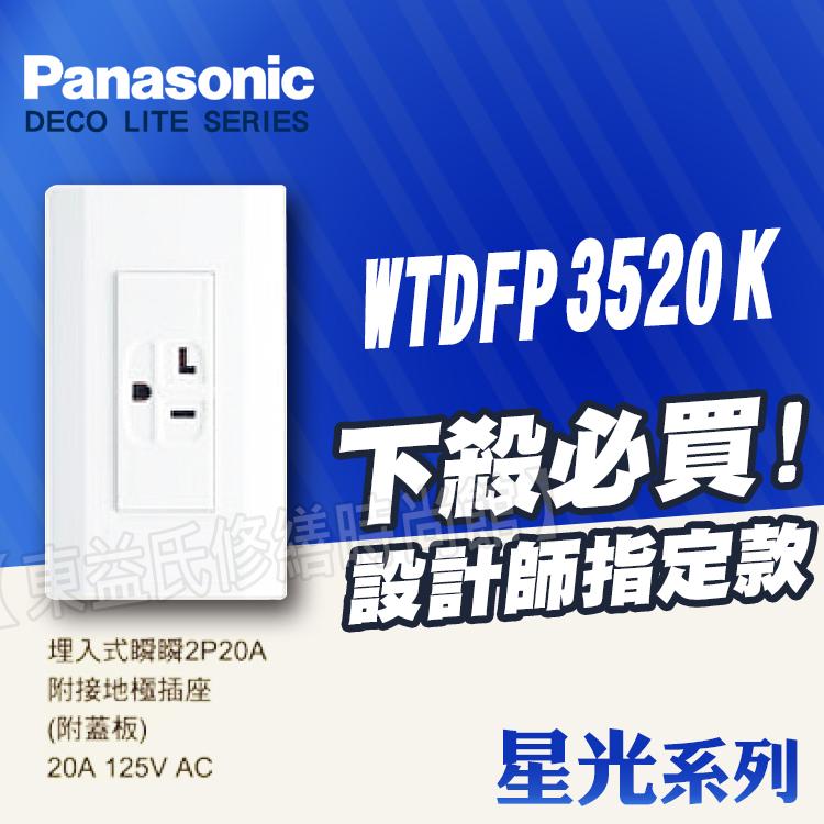 【東益氏】Panasonic國際牌開關插座+星光系列WTDFP3520K方型冷氣插座125V +另售中一熊貓