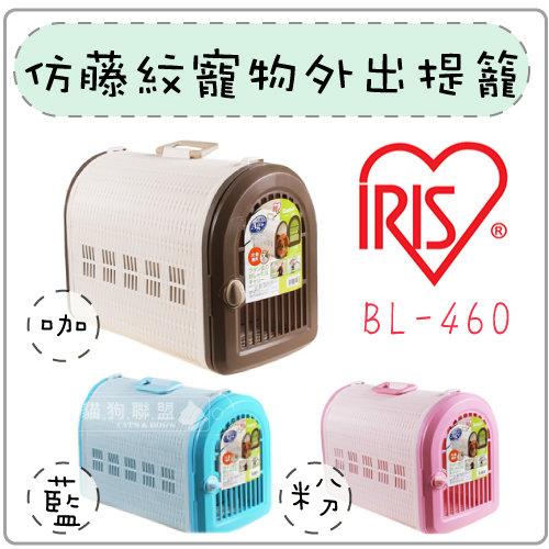 +貓狗樂園+ IRIS【仿藤紋寵物外出提籠。BL-460。三種顏色】750元