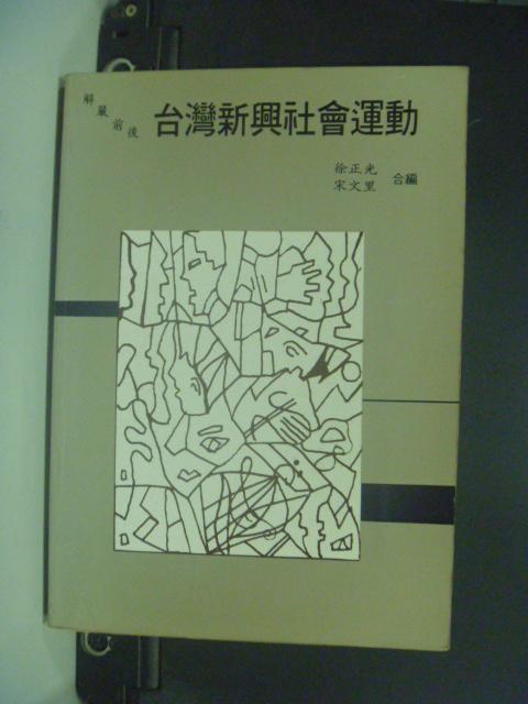 【書寶二手書T8/大學社科_GAL】台灣新興社會運動_徐正光、宋文裡/編