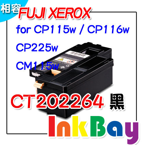 FUJI XEROX CT202264相容碳粉匣(黑色)一支,適用:CP115W/CP116W/CP225W/CM115W/CM225FW