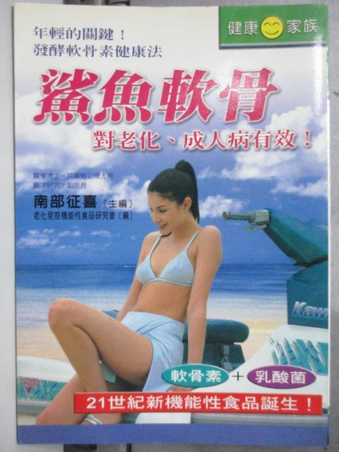 【書寶二手書T1/養生_HNW】鯊魚軟骨對老化、成人病有效_南部征喜/主編