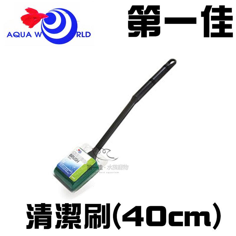 [第一佳水族寵物] 台灣AQUA WORLD水世界〔G-015〕清潔刷(40cm)