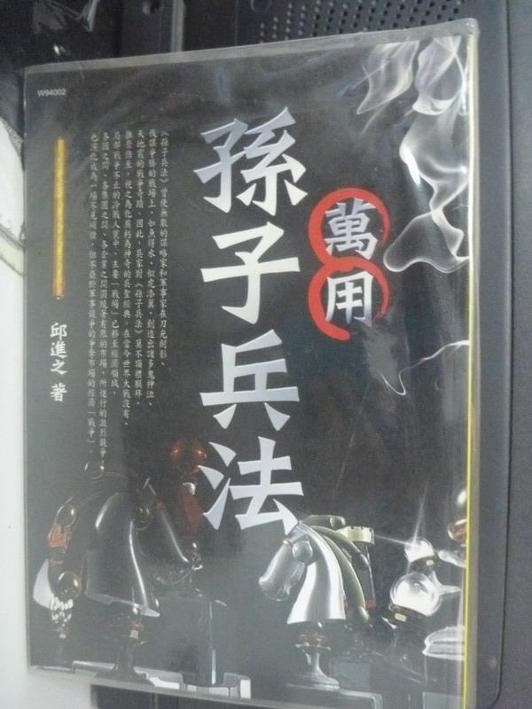 【書寶二手書T1/財經企管_JNT】萬用孫子兵法_邱進之