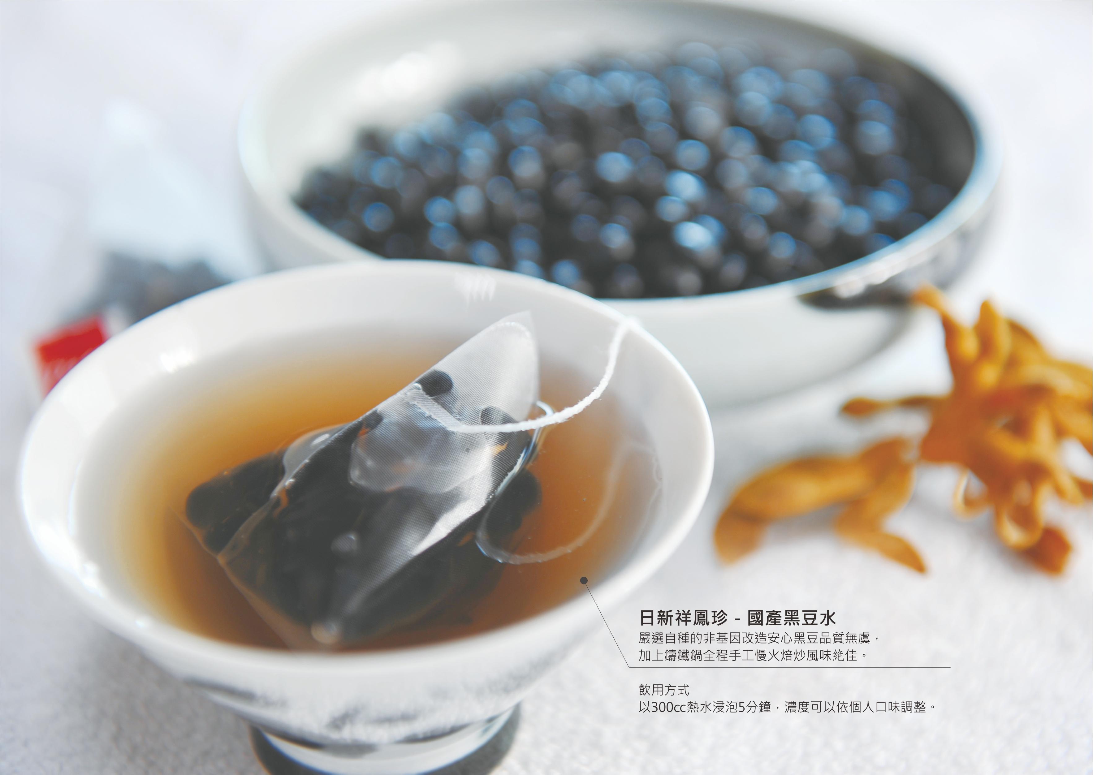 |日新|祥鳳珍_國產黑豆水茶包1入(散裝)
